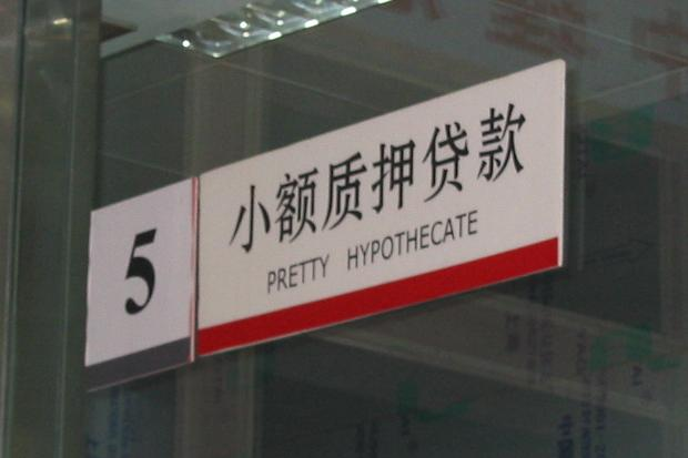 Say what (take 2)? Sign in branch of Bank of China Nantong.